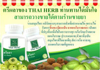 Thai Herb for Detox.jpg