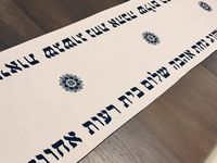 Black Brachot table runner bring in all the brachot to your home $84.73