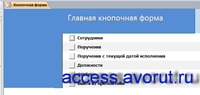 The main button form of the finished database is �€œMonitoring the execution of orders�€.