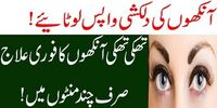 If you want to get beautiful eyes then consult with our expert astrologer who has years of experience in giving dua and wazifa. Meet or call him and get Islamic wazifa and dua for beautiful eyes. For more information visit https://www.quranidua.com/islami...