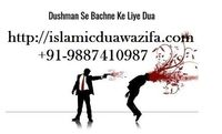 If your Known or Unknown enemy disturbs you or trouble you then consult Paak Islamic Astrologer Molvi Rahim Sheikh Ji and get Dushman Se Bachne Ke Liye Dua. You can visit here for Dua @ http://islamicduawazifa.com/dushman-se-bachne-ke-liye-dua/