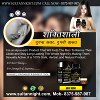 Consistently the client of Sultan Night penis growth pills is expanded and now they are generally driving their quiet relationship. Presently it turns out to be extremely easy to Increase Penis Size with Sultan Night penis enlargement pills