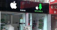Wow, looks like relations between tech companies in China are either way more hostile or way, way more friendly than they are here. We have to admit, we'd never considered how perfectly the bite in the Apple logo could receive a cartoon robot penis. B...