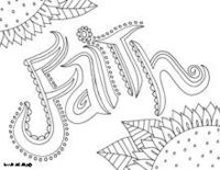 faith and tons more great coloring pages - great site!