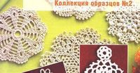 Knit crochet. Collection of patterns